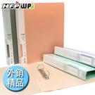 【奇奇文具】特價 HFPWP 6折三孔無耳檔案夾   Y532A-10