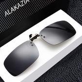 太陽鏡 墨鏡男夾片式太陽鏡夾片偏光夜視鏡防遠光燈-降價 免運直出