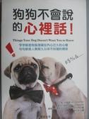 【書寶二手書T1/寵物_GMT】狗狗不會說的心裡話_海科納德
