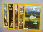 【書寶二手書T7/雜誌期刊_QNO】國家地理雜誌_130~134期間_共5本合售_烏蘭巴托等