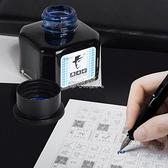 墨水香型鋼筆用墨水瓶裝高級非碳素藍黑紅色黑色藍 【快速出貨】