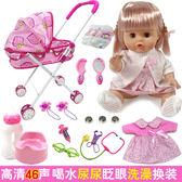 會說話的娃娃女孩過家家玩具餵奶尿尿仿真寶寶小推車[完美男神]