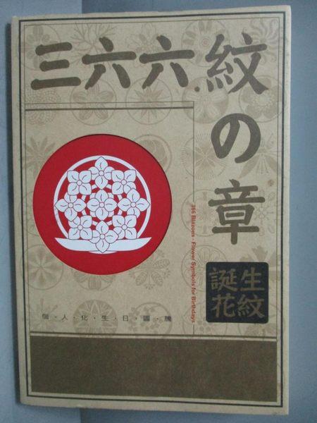 【書寶二手書T2/文學_IQG】三六六紋の章_曾黛莉作 ; 洪幸如英文翻譯