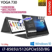 【Lenovo】 YOGA 730 81JR0041TW 13.3吋i7-8565U四核512G SSD效能翻轉觸控平板筆電
