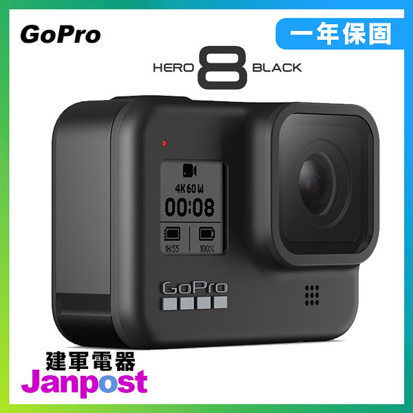 Gopro Hero 8 Black 最新款 原廠公司貨 超防震 縮時攝影 運動攝影機(非 hero 7)