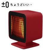 【正負零±0】反射式電暖器 紅色 (XHS-Z310)