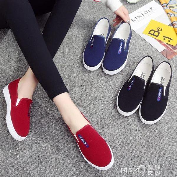 懶人鞋女帆布鞋一腳蹬老北京新款平底黑色休閒學生單鞋女布鞋  【PINKQ】