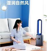 水冷扇 220V先鋒無葉風扇家用電風扇水冷凈化空調扇靜音遙控立式塔扇客廳安全 快速出貨YYJ