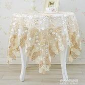 歐式圓桌布玻璃紗桌布布藝茶幾布茶幾墊臺布餐桌墊蕾絲桌布  朵拉朵衣櫥