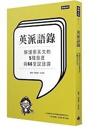 英派語錄 解讀蔡英文的5種態度與66堂說話課