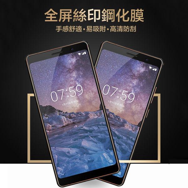 絲印膜 Nokia 諾基亞 7 Plus 鋼化膜 全屏 滿版 硬邊 網點 9H防爆 高清 玻璃貼 螢幕保護貼 保護膜