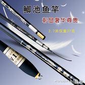 魚竿 日本進口釣竿4.5米超輕超細鯽魚竿5.4米台釣竿釣魚竿鯽竿軟調鯽 晶彩生活