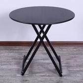餐桌 家用折疊桌多功能簡易吃飯桌子飯桌圓桌收縮小圓形可折疊簡易餐桌jy【滿一元免運】
