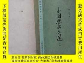 二手書博民逛書店中國曆代文選罕見上冊15480 周予同 上海古籍出版社 出版19
