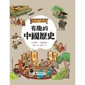 有趣的中國歷史:春秋戰國