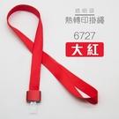 UHOO 6727 熱轉印掛繩(紅)(金...