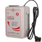 變壓器220v轉100v 110V 500W電源轉換器插座日本電壓轉換器
