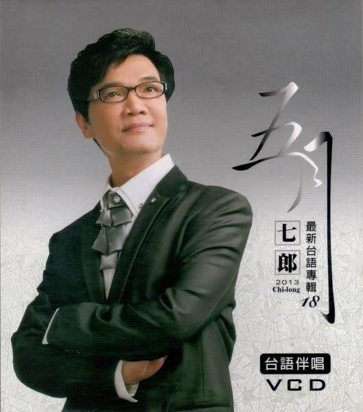 七郎 五月 VCD Chi-long 2013最新台語專輯18 (購潮8)