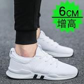 內增高男鞋 小白鞋夏季透氣男鞋帆布韓版潮流布鞋休閑運動白鞋