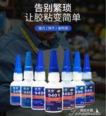 膠水-手工502膠強力膠塑料金屬玻璃粘鞋補鞋膠修鞋匠 提拉米蘇