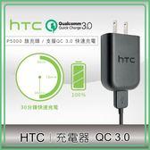 好舖・好物➸【原廠 公司貨】HTC 充電器 QC 3.0 快速 TC P5000 US 旅充頭 M10 U Ultra