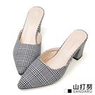 穆勒鞋 格紋尖頭粗跟拖鞋- 山打努SANDARU【1072501#46】
