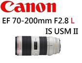 [EYE DC] Canon EF 70-200mm F2.8 L IS USM II 小白兔 大三元 小白2 二代 平輸 保固一年 (分12/24期0利率)