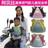 防摔帶 兒童安全繃帶摩托車安全背帶防摔帶前后通用可調