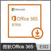 Microsoft Office 365 ESD 家用一年訂閱下載版 【Buy3c奇展】