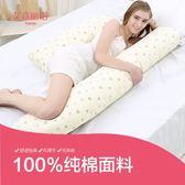 孕婦枕頭H純棉護腰多功能托腹枕
