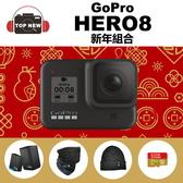 GoPro 運動攝影機 HERO8 Black 新年組合 攝影機 錄影機 防水 錄影 紀錄 潛水 水上活動 公司貨