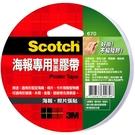 3M Scotch 海報專用雙面膠帶 18mmX12M
