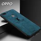 OPPO R17 PRO/FIND X/R17/A3/R15/R11S/R11/R9S/R9/A73/A57系列 創新布紋工藝3D印壓麋鹿圖案手機殼(五色)【COPPO149】