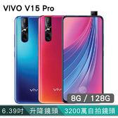 【晉吉國際】VIVO V15 Pro 6.39 吋升降式前鏡頭全螢幕手機