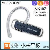 ▼MEGA KING MK102 一對二藍牙耳機/耳掛式/立體聲/超強省電/待機長/Xiaomi 小米平板 MI PAD 16GB