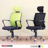 【RICHOME】雅仕高背職員椅-2色黑色