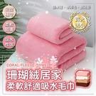 (買大送小)免運【用昕】加厚 珊瑚絨居家柔軟舒適吸水毛巾~顏色隨機(大約70x140cm,小約35x75cm)