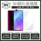【小樺資訊】含稅【MK馬克】小米 9T / 9T Pro 9H鋼化玻璃保護膜保護貼鋼化膜