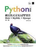 Python網頁程式交易APP實作:Web + MySQL + Django(第二版)