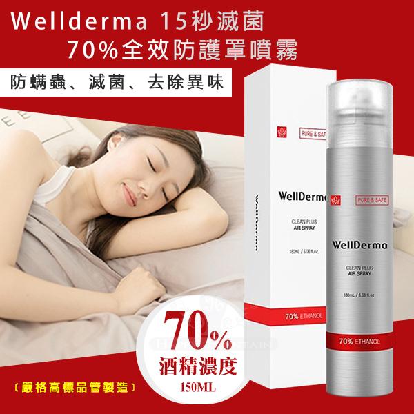 韓國 Wellderma 15秒滅菌 70%全效防護罩噴霧 210ml