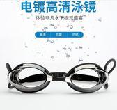 泳鏡高清防霧防水游泳裝備鏡男女士兒童專業眼鏡近視 泳鏡