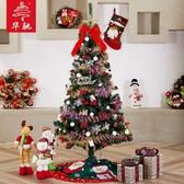 聖誕節迷你小大型框架粉色聖誕樹家用套餐裝飾品擺件仿真樹1.5米WD 電購3C