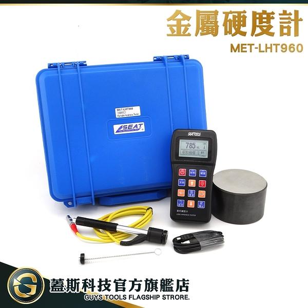 蓋斯科技 鋁合金 鋼材硬度計 金屬硬度測試 MET-LHT960 銅錫合金 灰鑄鐵 高畫質里氏硬度計