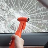 安全錘 車載安全錘救生錘車用轎車破窗器多功能汽車逃生錘砸車玻璃神器  艾維朵