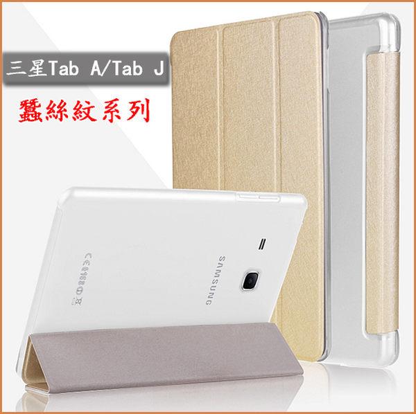 Samsung Galaxy TAB J TAB A 平板皮套 超薄 蠶絲紋 T280 保護殼 三折 支架 透明後蓋 T285YD 保護套 7吋