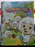 挖寶二手片-X19-051-正版DVD*電影【羊羊快樂的一年(1)】-國語發音