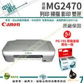 CANON MG2470 多功能相片複合機+PG-745原盒黑*1