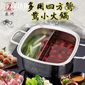 四方鴛鴦小火鍋一人一鍋家用餐廳商用加厚涮鍋電磁爐 魔法街
