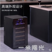 紅酒櫃恒溫酒櫃電子迷你家用小型茶葉雪茄櫃冷藏櫃儲存冰吧 中秋節全館免運