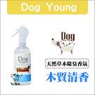 :貓點點寵舖: Dog Young〔多漾天然草本除臭香氛,香水,木質清香,330ml〕365元
